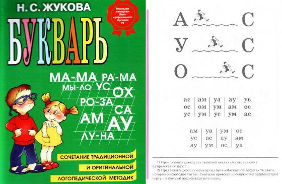 Букварь под редакцией Надежды Жуковой