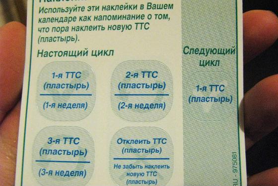 В комплект с ТТС Евра входит напоминание к календарю