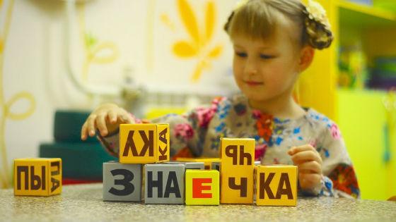 Кубики и обучение по методике Зайцева