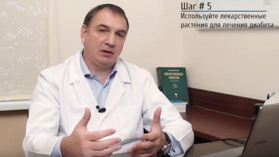 Доктор Евдокименко о применении лекарственных трав при диабете