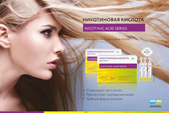 Витамин РР для укрепления волосяных фолликулов от Renewal