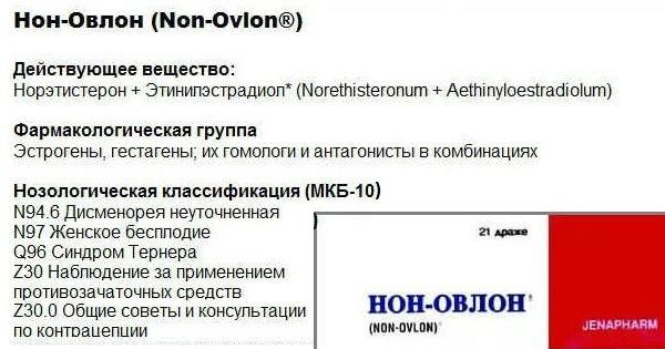 Инструкция к препарату нон-овлон