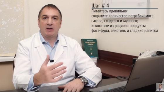 Доктор Евдокименко дает советы по питанию при диабете