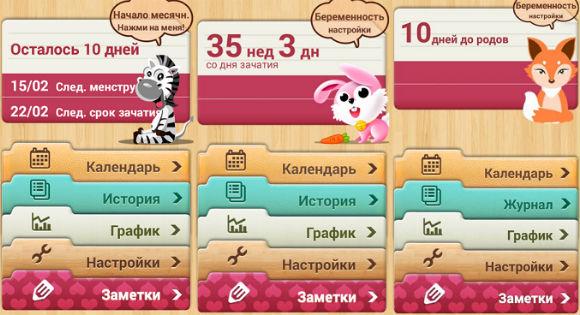 Программы на телефон для определения даты зачатия и родов