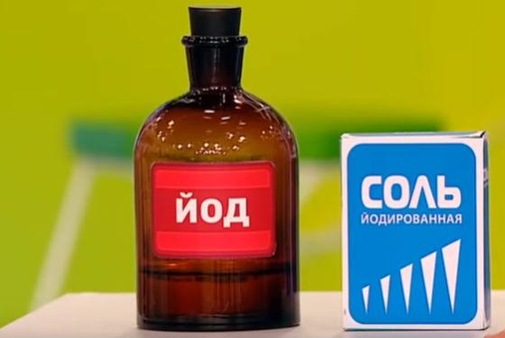 Доктор Мясников советует использовать йодированную соль
