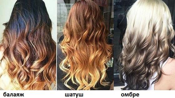 Современные модные техники покраски волос