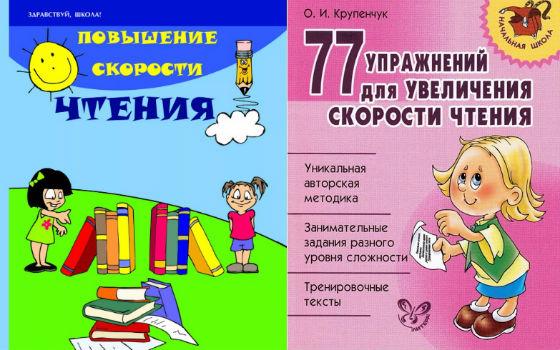 Учебники для младших школьников на развитие скорочтения
